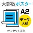 30枚■【ポスター/オフセット印刷】 A2サイズ/コート135kg/納期6日/片面フルカラー