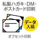 6000枚■【ポストカード/私製ハガキ印刷】 ミラー上質180kg/納期6日/両面フルカラー