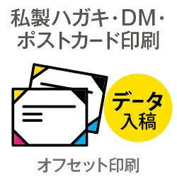 700枚■【ポストカード/私製ハガキ印刷】 ミラー上質180kg/納期6日/カラー/モノクロ