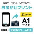 【写真データプリント】 6枚■A1(594×841mm)ポスター/インクジェット出力(水性)/出力+金具付フレーム加工/納期:翌日出荷
