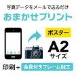 【写真データプリント】 2枚■A2(420×594mm)ポスター/インクジェット出力(水性)/出力+金具付フレーム加工/納期:翌日出荷
