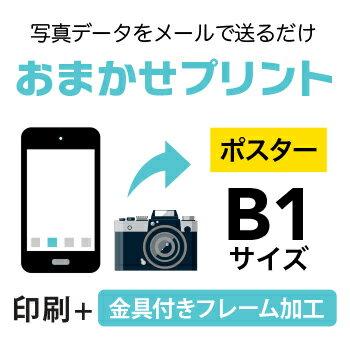 【写真データプリント】 9枚■B1(728×1030mm)ポスター/インクジェット出力(水性)/出力+金具付フレーム加工/納期:翌日出荷:印刷通販のピコット