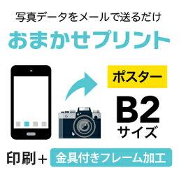 【写真データプリント】 8枚■B2(515×728mm)ポスター/インクジェット出力(水性)/出力+金具付フレーム加工/納期:翌日出荷