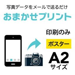 【写真データプリント】 3枚■A2(420×594mm)ポスター/インクジェット出力(水性)/出力のみ/納期:翌日出荷