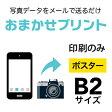 【写真データプリント】 1枚■B2(515×728mm)ポスター/インクジェット出力(水性)/出力のみ/納期:翌日出荷