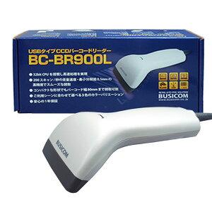 BUSICOM/ビジコムBC-BR900L-GCCDバーコードリーダUSBタイプ(ライトグレー)