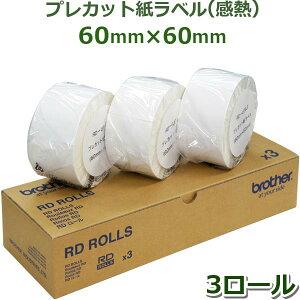 【ブラザー】TD-2130N/2130NSA用プレカット紙ラベル(感熱)60mm×60mm1,126枚×3巻RD-U04J1