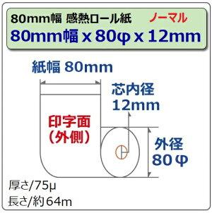80×80×12《ノーマル》5巻80mm幅サーマルロール紙(汎用感熱レジロール)【1巻/168円(税込)】【三菱製紙・日本製】ST808012-5K