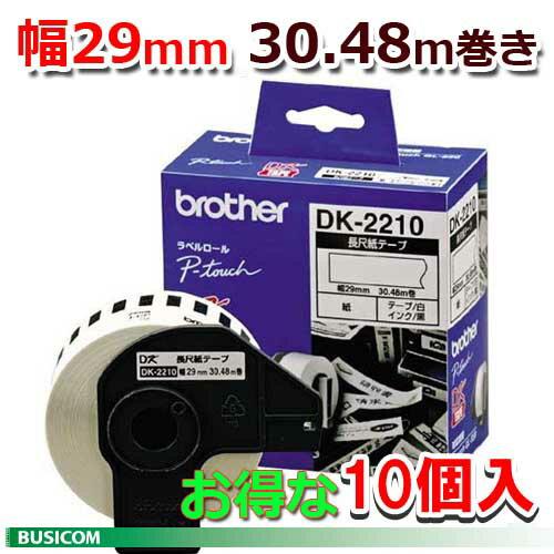 【ブラザー】【10個セット】DK-2210-10 QLシリーズ用DKテープ 長尺紙テープ(感熱白テープ/黒字) 幅29mm 30.48m巻き♪