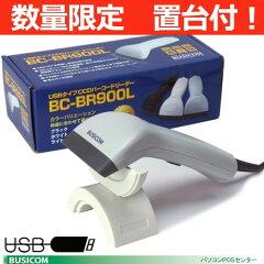 簡単USB接続のバーコードリーダー!ビジコムの激安バーコードリーダ!★数量限定で置台サービス...