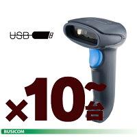 【ユニテック】低価格バーコードレーザースキャナーMS837(USB)10台セット