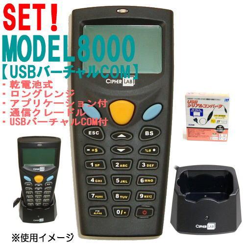ロングレンジCCDハンディターミナルセット8000C-02U-SET(乾電池・2MB・USB)【送料無料・代引手数料無料】♪:パソコンPOSセンター