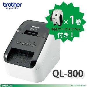 【brother】ピータッチラベルプリンターQL-800♪