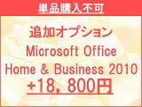 【単品販売不可】Microsoft Office Home & Business 2010中古パソコンソフトウェア 送料無料 あす楽対応 【中古】