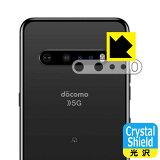 【ポスト投函送料無料】Crystal Shield LG V60 ThinQ 5G (レンズ周辺部用) 【RCP】【smtb-kd】