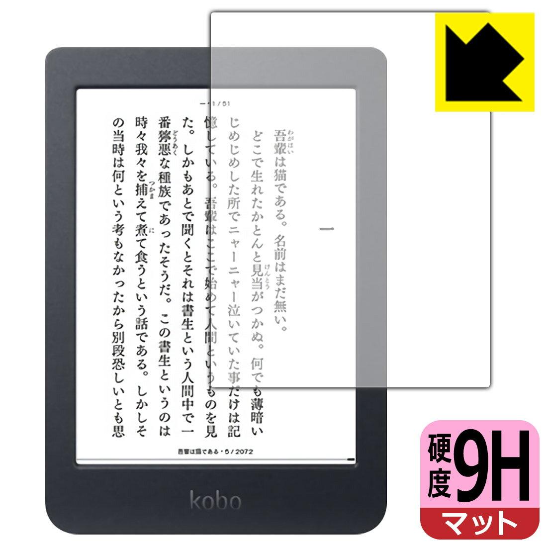電子書籍リーダーアクセサリー, その他 9H Kobo Nia RCPsmtb-kd