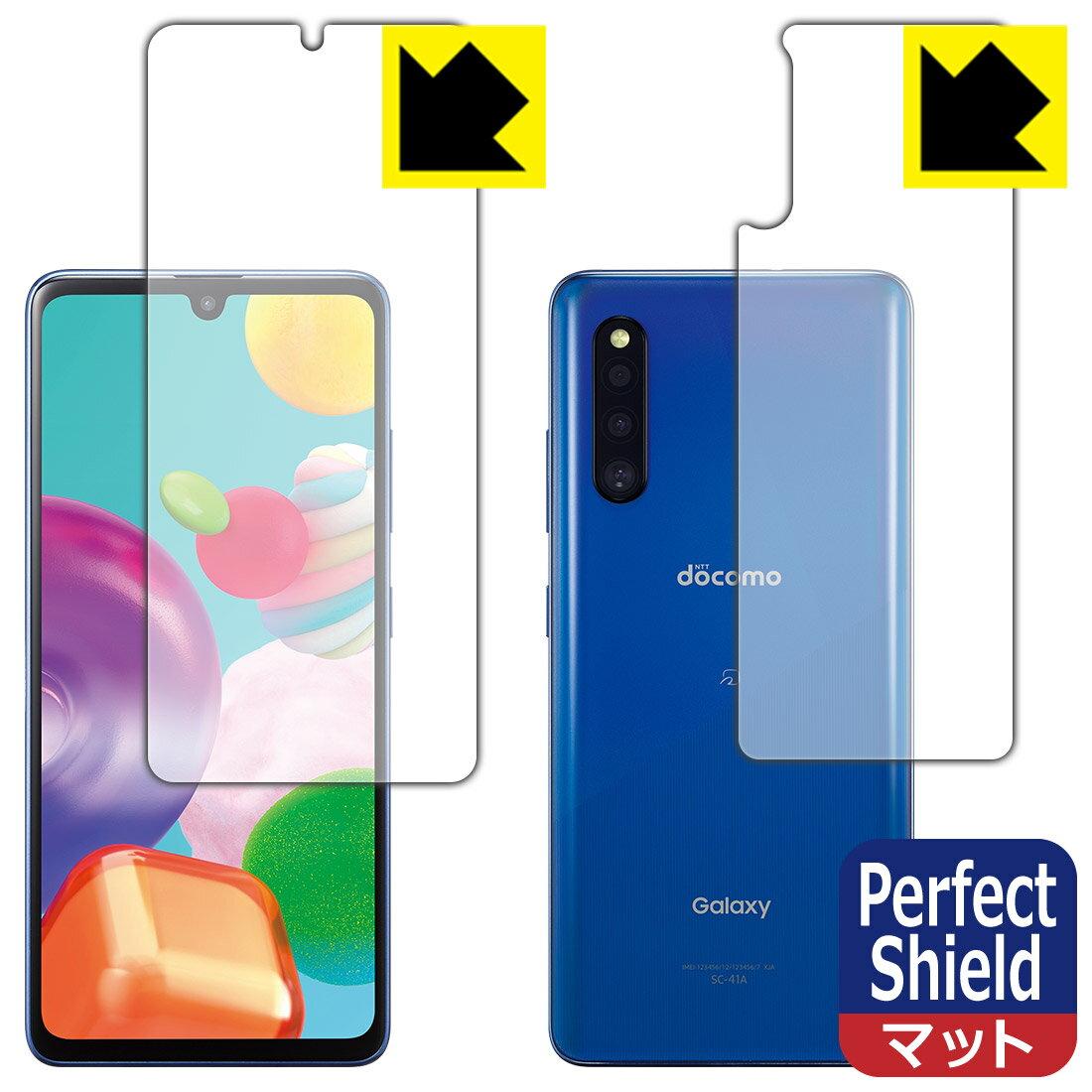 スマートフォン・携帯電話アクセサリー, 液晶保護フィルム Perfect Shield Galaxy A41 () 3 RCPsmtb-kd