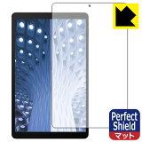 【ポスト投函送料無料】Perfect Shield ALLDOCUBE iPlay 20 【RCP】【smtb-kd】