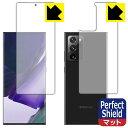 Perfect Shield Galaxy Note20 U