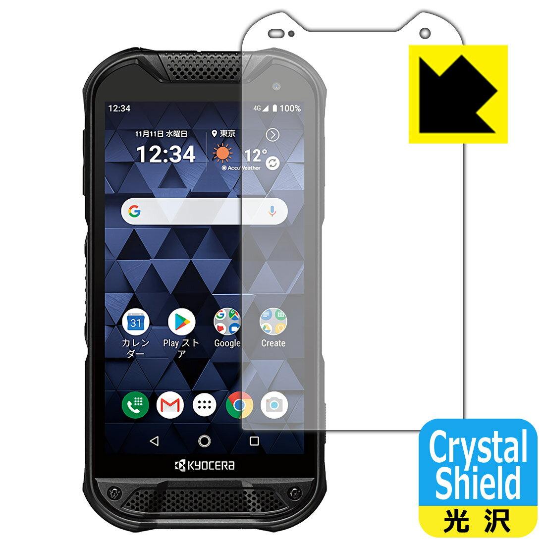スマートフォン・携帯電話アクセサリー, 液晶保護フィルム Crystal Shield DuraForce PRO 2 (E6921) 3 RCPsmtb-kd