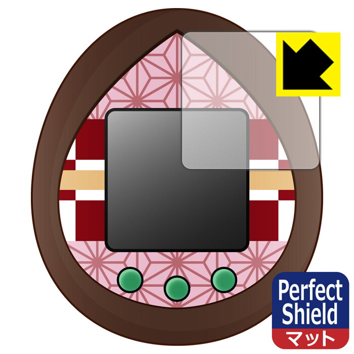 【ポスト投函送料無料】Perfect Shield きめつたまごっち 用 液晶保護フィルム 【RCP】【smtb-kd】