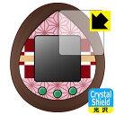 Crystal Shield きめつたまごっち 用 液晶保護