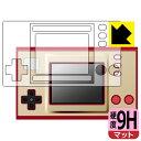 ゲーム&ウオッチ スーパーマリオブラザーズ 用 9H高硬度【