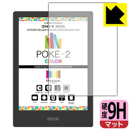 【ポスト投函送料無料】9H高硬度【反射低減】保護フィルム Onyx BOOX Poke2 Color 【RCP】【smtb-kd】