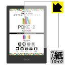【ポスト投函送料無料】ペーパーライク保護フィルム Onyx BOOX Poke2 Color 【RCP】【smtb-kd】