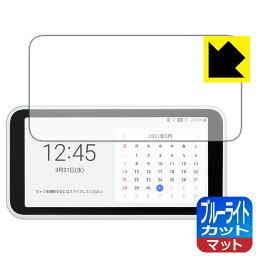 ブルーライトカット【反射低減】保護フィルム Galaxy 5G Mobile Wi-Fi 【RCP】【smtb-kd】