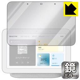 【ポスト投函送料無料】Mirror Shield Google Nest Hub (第2世代) 【RCP】【smtb-kd】