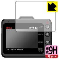 9H高硬度【反射低減】保護フィルム ドライブレコーダー SN-TW99c/SN-TW84d/SN-TW9900d/WDT700c 【RCP】【smtb-kd】