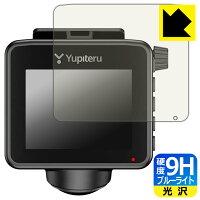9H高硬度【ブルーライトカット】保護フィルム ドライブレコーダー Q-20/Q-20P/ZQ-20 【RCP】【smtb-kd】
