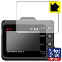 Perfect Shield ドライブレコーダー SN-TW99c/SN-TW84d/SN-TW9900d/WDT700c 【RCP】【smtb-kd】