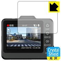 Crystal Shield ドライブレコーダー SN-ST5500d/WDT610c 【RCP】【smtb-kd】