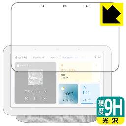 【ポスト投函送料無料】9H高硬度【光沢】保護フィルム Google Nest Hub (第2世代) 【RCP】【smtb-kd】