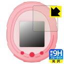 Tamagotchi Smart(たまごっちスマート)シリーズ 用 9H高硬度【ブルーライトカット】 ...
