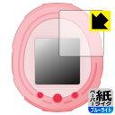 Tamagotchi Smart(たまごっちスマート)シリーズ 用 ペーパーライク【ブルーライトカッ ...