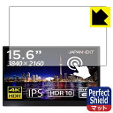 Perfect Shield JAPANNEXT JN-MD-IPS1560UHDR-T (3枚セット) 【RCP】【smtb-kd】