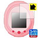 Tamagotchi Smart(たまごっちスマート)シリーズ 用 ブルーライトカット【反射低減】保 ...