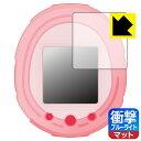Tamagotchi Smart(たまごっちスマート)シリーズ 用 衝撃吸収【ブルーライトカット】反 ...