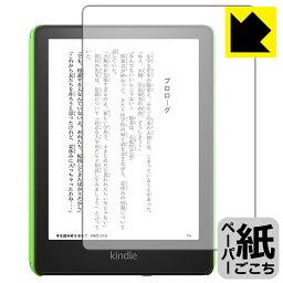ペーパーライク保護フィルム Kindle Paperwhite キッズモデル (2021年11月発売モデル) 【RCP】【smtb-kd】