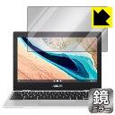 Mirror Shield ASUS Chromebook CX1 (CX1101CMA) 【RCP】【smtb-kd】