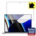 PerfectShieldMacBookPro14インチ(2021年モデル)【RCP】【smtb-kd】