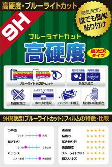 【ポスト投函送料無料】スマイルタブレット3用9H高硬度【ブルーライトカット】保護フィルム【RCP】【smtb-kd】