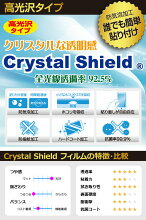 【ポスト投函送料無料】CrystalShieldHPProx2612G2(前面のみ)【RCP】【smtb-kd】