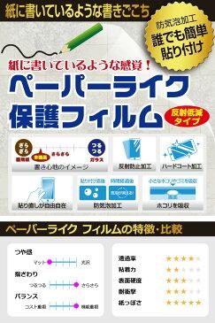 【ポスト投函送料無料】ペーパーライク保護フィルム NEOGEO mini 【RCP】【smtb-kd】