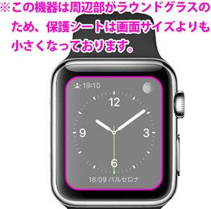 【ポスト投函】ペーパーライク保護フィルム Apple Watch 38mm用 【RCP】【smtb-kd】