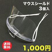 【1000円ポッキリ】透明マスクプラマスク衛生マスク