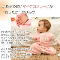2014年度キッズデザイン賞受賞★寝ぞうの悪いベビーも安心★あったか快適2wayおねんねスリーパー(背中メッシュ&フリース)(出産祝いにも人気の日本製スリーパー)(生後3,4ヶ月〜3歳頃のキッズまで)PeaceBabyGoose(ピースベビーグース)
